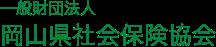 岡山県社会保険協会