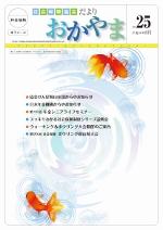Vol.25
