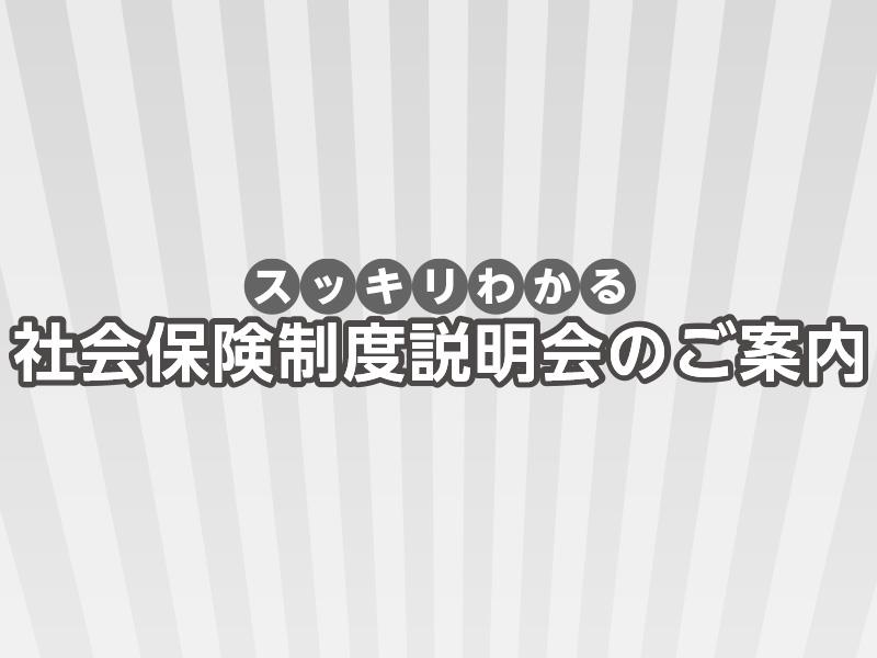 スッキリわかる社会保険制度説明会<br><初任者編>開催
