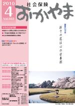 Vol.553(2010年4月)