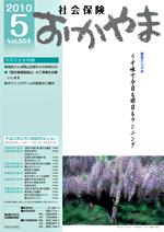 Vol.554(2010年5月)