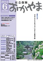 Vol.555(2010年6月)