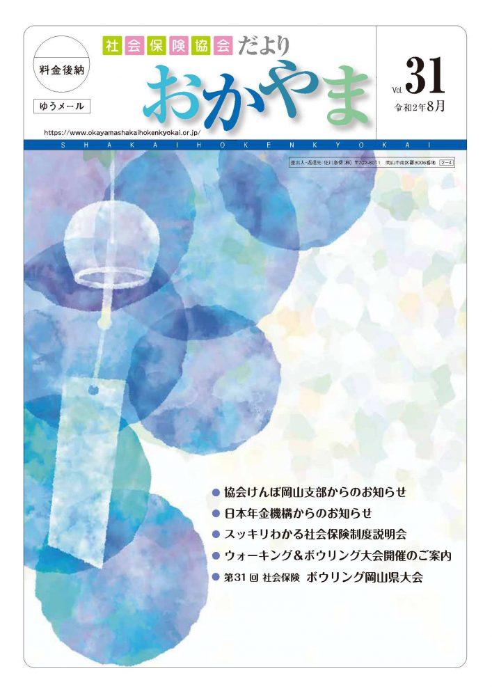 社会保険協会だより おかやま Vol.31発行しました